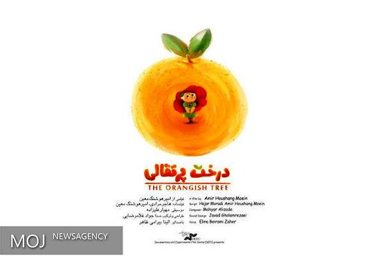 انیمیشن «درخت پرتقالی» برای نمایش عمومی آماده می شود