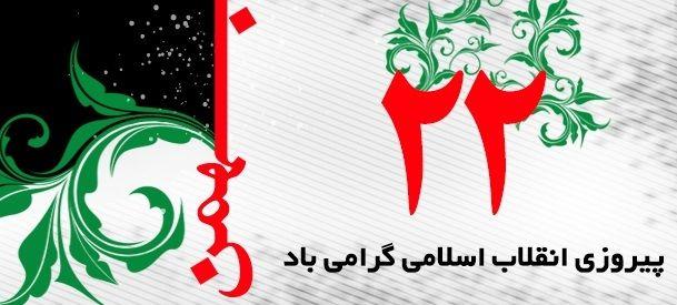 پیروزی انقلاب اسلامی یکی از موفق ترین الگوهای انقلابی عصر حاضر است