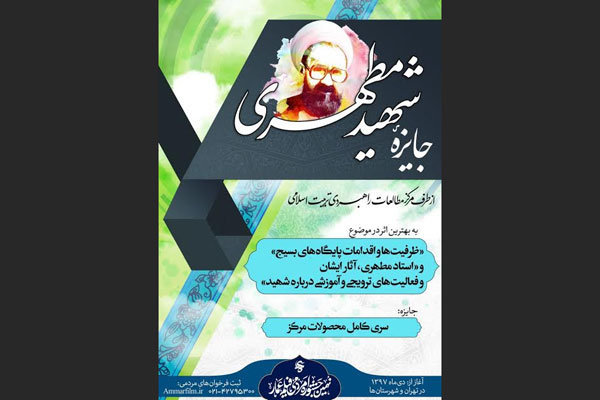 فراخوانهای مردمی نهمین جشنواره عمار اعلام شد