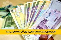 کارمزدهای جدید خدمات بانکی از اول آذر ماه اعمال میشود