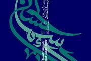 برپایی نمایشگاه اسماءالحسنی