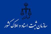 برگزاری مراسم گرامیداشت هفته بسیج در سازمان ثبت اسناد