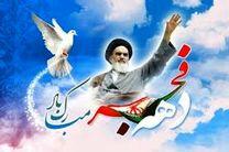 ۱۴ طرح در شهرستانهای استان اصفهان به بهره برداری رسید