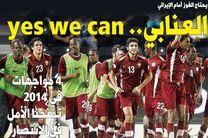 تزریق روحیه به تیم ملی قطر قبل از بازی با ایران