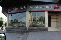 دستور دکتر بیگدلی برای شروع بانکداری دیجیتال در بانک ملت