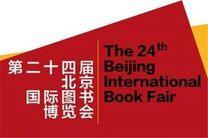 پایان فعالیتهای ایران در نمایشگاه کتاب پکن