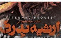 سومین برنامه سینما تک تهران/نمایش مستند ارثیه پدری به جای ترور سرچشمه