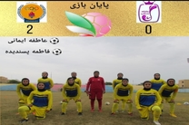 برد شیرین تیم فوتبال بانوان پالایش گاز ایلام در مقابل سارگل بوشهر/سارگل بوشهر صفر پالایش گاز ایلام 2
