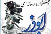 پنجمین جشنواره رسانهای ابوذر در آذربایجان شرقی برگزار میشود