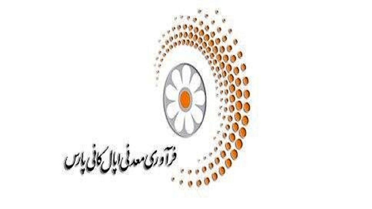 عرضه اولیه سهام شرکت فرآوری معدنی اپال کانی پارس(نماد اپال)