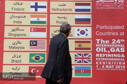 بیست چهارمین نمایشگاه بینالمللی نفت ، گاز، پالایش و پخش