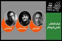 اعضای هیات انتخاب آثار بخش رادیو تئاتر جشنواره تئاتر فجر معرفی شدند