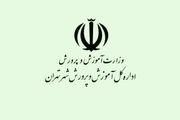 نامه رئیس مرکز امور بینالملل آموزش و پرورش به یونسکو برای رفع تحریم ها