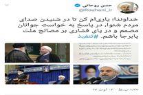 اولین اظهارنظر روحانی پس از تنفیذ حکم ریاست جمهوری