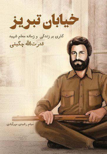 کتاب «خیابان تبریز» رونمایی میشود