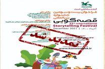 فراخوان جشنواره بینالمللی قصه گویی کانون تا پایان خرداد ماه تمدید شد