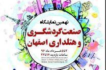 نهمین نمایشگاه صنعت گردشگری و هتلداری در اصفهان برگزار می شود