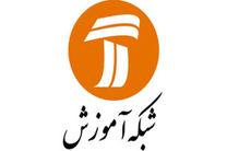 برنامه های روزدوشنبه 19 اسفند شبکه آموزش برای دانش آموزان اعلام شد