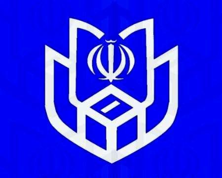 اعلام نهایی انتخابات شورای شهر ساری در اختیار مازندران نیست
