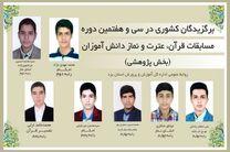 7 رتبه برتر کشوری مسابقات قرآن، عترت و نماز توسط دانش آموزان یزدی
