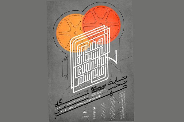 مجری افتتاحیه جشنواره فیلم شهر مشخص شد