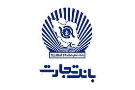 مهر تایید سهامداران بر صورتهای مالی بانک تجارت