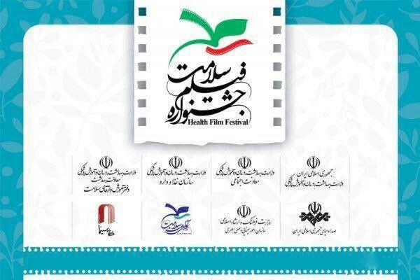 مرکز گسترش سینمای مستند با جشنواره فیلم «سلامت» همراه می شود