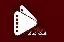 لیست سریالهای شبکه تماشا در نوروز ۱۴۰۰ اعلام شد