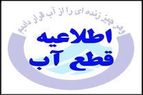 اطلاعیه قطعی و افت فشار شرکت آب و فاضلاب استان قم