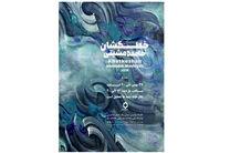 افتتاح نمایشگاه نقاشیخط خطکشان در نگار خانه والی