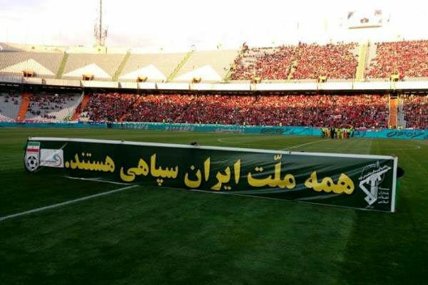 اهالی فوتبال از سپاه پاسداران حمایت کردند