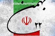 جزئیات برگزاری راهپیمایی مجازی ٢٢ بهمن اعلام شد