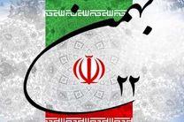 بیانیه سازمان جهاد کشاورزی همدان به مناسبت فرارسیدن 22 بهمن 1398