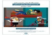 نمایشگاه تصویرسازی «ضرب الثل ترکی» افتتاح شد