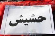 کشف 91 کیلو حشیش و تریاک از سواری چری در اصفهان/ دستگیری 2 نفر توسط نیروی انتظامی