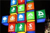 برنامههای متنوع و متفاوت نوروزی در شبکه های استانی سیما