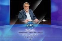 پخش ویژه برنامه تلویزیونی «عصر» با اجرای نادر طالبزاده