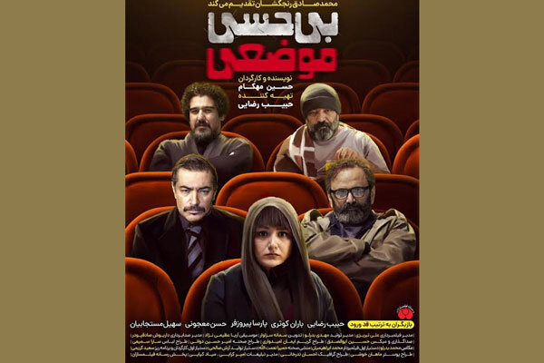 اکران فیلم سینمایی بی حسی موضعی از فردا در سینماهای کشور