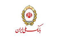 محدودیت پذیرش چک های غیر صیادی از چهارم شهریور در شعب بانک ملّی ایران
