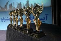 جزئیات برگزاری جشنواره فیلم و عکس فردا اعلام شد