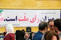 روحانی پیشتاز انتخابات در اردبیل