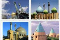 افتتاح بیش از 16 هزار متر مربع پروژه عمرانی در بقاع متبرکه استان اصفهان
