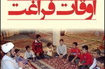 برگزاری کلاس های اوقات فراغت در 5 امامزاده شاخص ناحیه دو اصفهان
