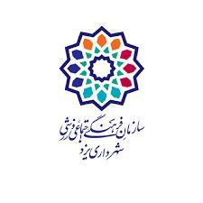 تجلیل اعضای شورای شهر یزد از رئیس سازمان فرهنگی شهرداری
