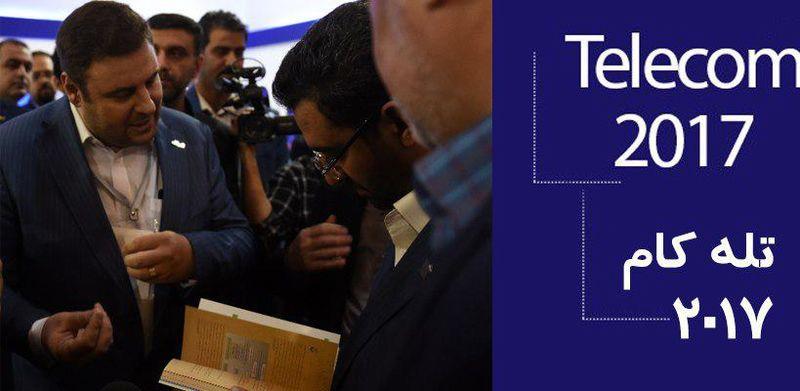 وزیر ارتباطات در غرفه برترین اپراتور ارتباطات ثابت کشور حضور یافت