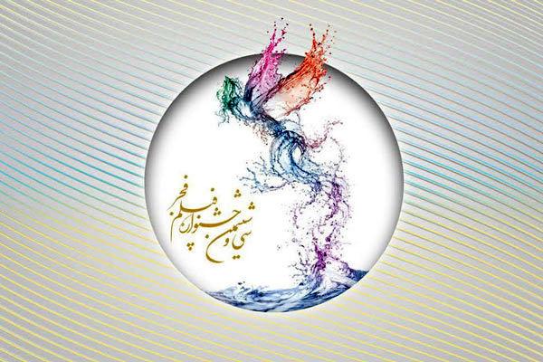 افتتاحیه و اختتامیه جشنواره ملی فیلم فجر در برج میلاد برگزار می شود