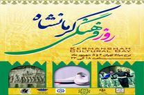4 و 5 شهریور برج میلاد میزبان روزهای فرهنگی کرمانشاه