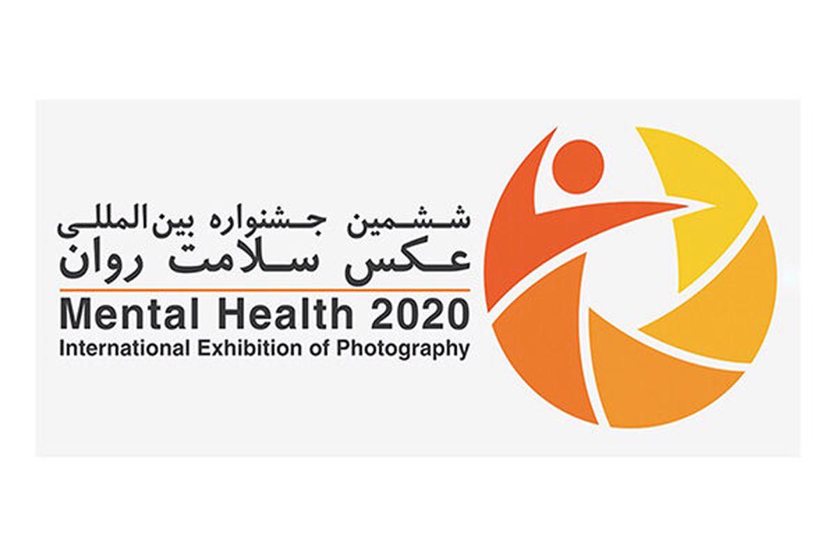 فراخوان جشنواره بینالمللی عکس «سلامت روان»