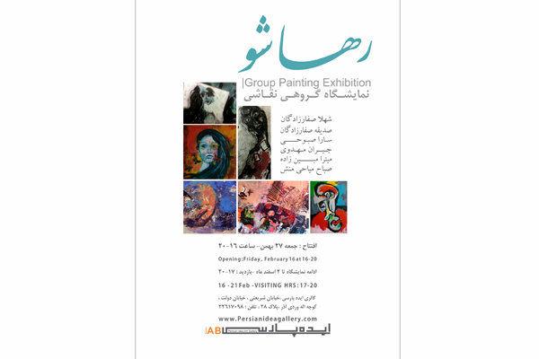 افتتاح نمایشگاه نقاشی رها شو در گالری ایده پارسی
