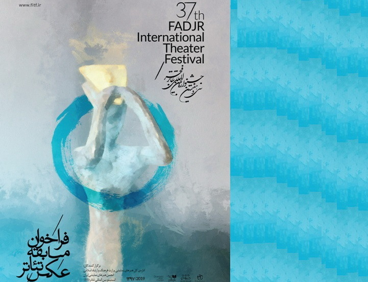 فراخوان مسابقه پوستر تئاتر جشنواره فجر اعلام شد